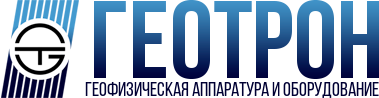 Геотрон - производство устьевого оборудования и транспортировочных комплектов для ИИИ (источники ионизирующего излучения)
